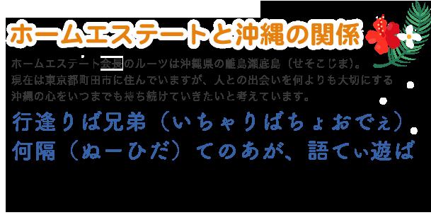 ホームエステートと沖縄の関係